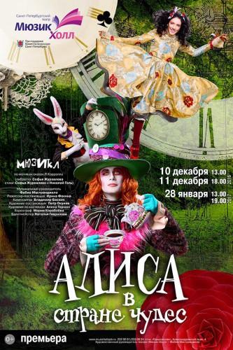 """Мюзикл """"Алиса в стране чудес"""""""