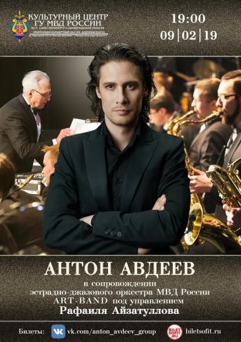 Афиша Сольного концерта в сопровождении оркестра
